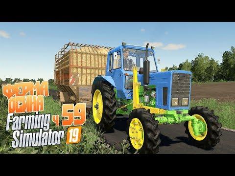 У фермера нет выходных! Стрим - ч59 Farming Simulator 19