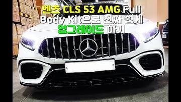 벤츠 CLS 53 AMG Full Body Kit 진짜 쉽게 업그레이드 하기