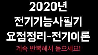 2020년 전기기능사필기 요점정리 - 전기이론편_ 계속 반복해서 들으세요.