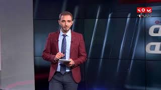 السلطة الرابعة  28-07-2018 | تقديم اسامه سلطان  | يمن شباب