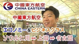 中国東方航空 ビジネスクラス ソウル~上海~名古屋