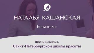 Наталья Кашанская - Косметолог, преподаватель Санкт-Петербургской школы красоты