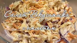 """Вкусный , быстрый, сытный салат из самых простых и доступных  продуктов """"ВКУСНЯШКА"""" с ОМЛЕТОМ"""