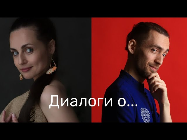 Диалоги о... [Алексей Дерябин, Алёна Заботина]