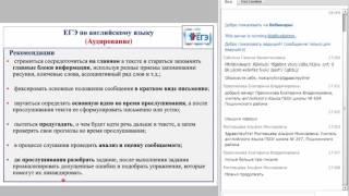 видео Технология подготовки школьников к ЕГЭ по иностранным языкам.