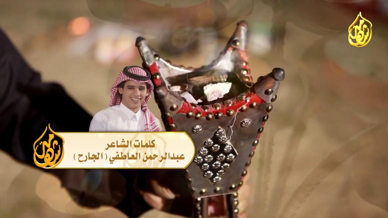 شيلة العيد كلمات الشاعر عبدالرحمن العاطفي  الجارح  اداء المنشد سعيد المتعاني