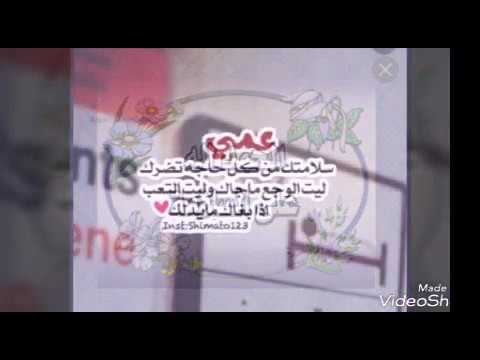 الحمدلله على السلامه يااعمي ماتشوف شر طهور أن شاءالله القصه بالوصف Youtube