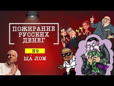 Пожирание русских денег – про неправильные деньги. Ща Лом №9