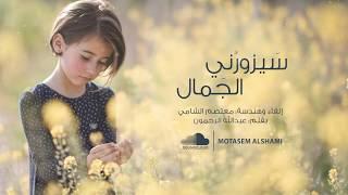خاطرة | سيزورني الجمال | إلقاء معتصم الشامي