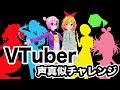 【VTuberモノマネ】怪演再び……!?【#15】