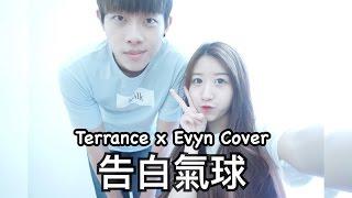 告白氣球/聽媽媽的話 - 周杰倫Jay Chou Mashup (Terrance Chiam ft. Evyn Wong Cover)