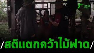 พ่อเฒ่าวัย 70 ใช้ไม้ตีหนุ่มวัย 19 ดับ | 18-11-62 | ข่าวเที่ยงไทยรัฐ