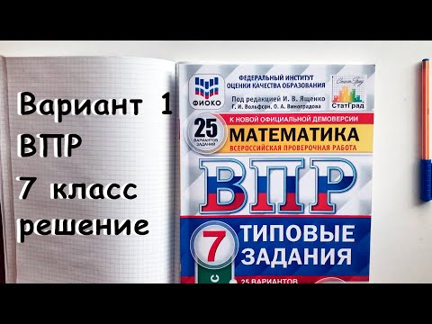 Решение ВПР математика 7 класс Вариант 1. Разбор всех задач с объяснениями. ФИОКО, СтатГрад. Ященко.