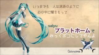 映画「地下鉄(メトロ)に乗って」主題歌。 salyuさんのボーカロイド作成...