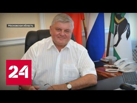 Миллиардное имущество экс-главы Клинского района отойдет государству — Россия 24