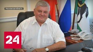 Миллиардное имущество экс-главы Клинского района отойдет государству - Россия 24