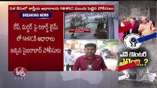 దిశ కేసులో శాస్త్రీయ ఆధారాలను NHRC ముందు పెట్టిన పోలీసులు | V6 Telugu News