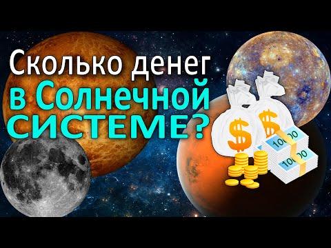 На какие ресурсы богата Солнечная система?