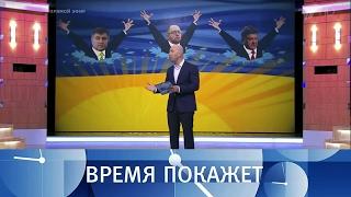 Украинские мифы. Время покажет. Выпуск от17.02.2017