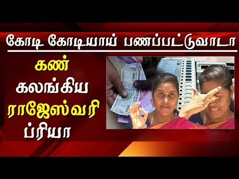 rajeshwari priya alleged that ttv dinakaran distributing money to the voters tamil news live  latest tamil news   former youth wing leader of pattali makkal katchi aur pmk rajeshwari priya alage to the reporter that including ttv dinakaran of amma makkal munnetra kalagam all the political parties are distributing huge amount of money to the voters,  she also made official complaint to the election commission,  while talking about vote for money rajeshwari priya literally cried   looking at the the level of indian democracy   rajeshwari priya pmk,pmk rajeshwari priya speech, rajeswari priya, rajeshwari priya caste  More tamil news, tamil news today, latest tamil news, kollywood news, kollywood tamil news Please Subscribe to red pix 24x7 https://goo.gl/bzRyDm red pix 24x7 is online tv news channel and a free online tv