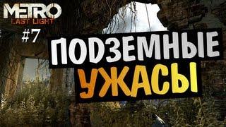 Metro: Last Light | Ep.7 | Подземные Ужасы