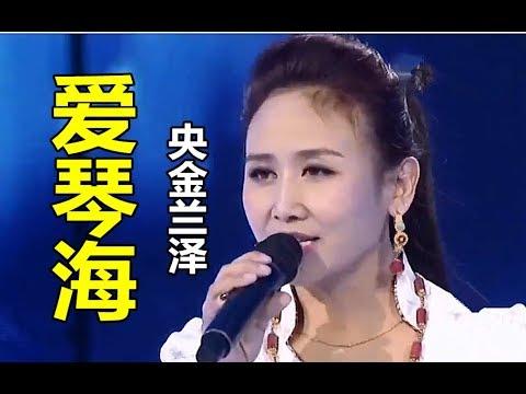 爱琴海 央金兰泽_【爱琴海】 演唱:(央金兰泽) - YouTube