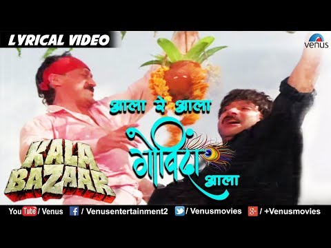 Aala Re Aala Govinda Aala-Lyrical Video | Anil Kapoor, Jackie Shroff| Kala Bazaar | Janmashtami Song