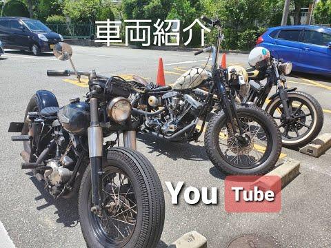Free Run Chopper ブラウンチェリーモーターサイクルズ車両紹介