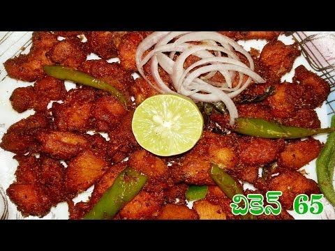 How To Cook CHICKEN 65, --Restaurant Style  ॥ Telugulo..॥  -- చికెన్ 65 --