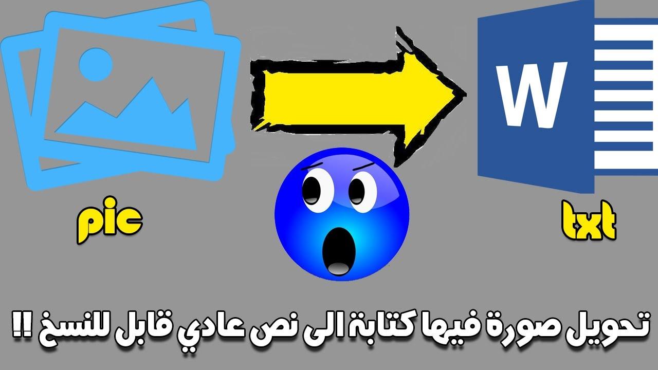 طريقة تحويل نص pdf الى word