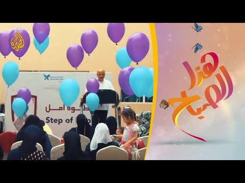 هذا الصباح- خطوة أمل.. مبادرة تتحدى السرطان  - 12:54-2019 / 4 / 19