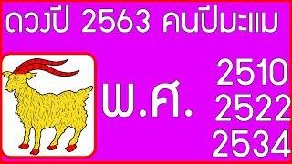 ดวงปี 2563 ของคนปีมะแม เกิด พ.ศ. 2510 - พ.ศ. 2522  - พ.ศ. 2534 - Goat year born zodiac