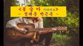 (대충치는 기타악보)봉숭아 기타 악보 정태춘 박은옥 f…