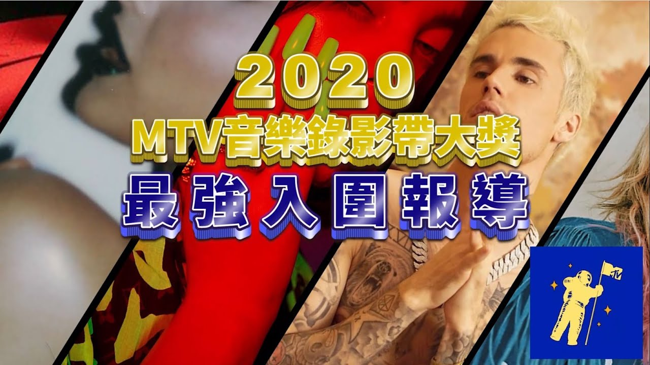 U小編說 EP25【2020 MTV音樂錄影帶大獎!女神卡卡、亞莉安娜、怪奇比莉、威肯、泰勒絲、小賈斯汀】