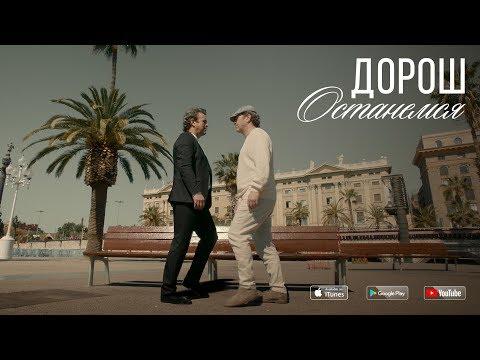 ДОРОШ - Останемся | Official Music Video (2019)