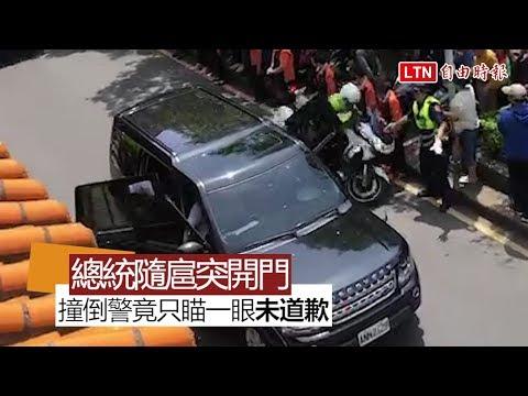 蔡英文隨扈突開車門撞倒警機車 竟只瞄一眼未道歉 (讀者提供)