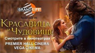 трейлер к фильму Красавица и чудовище (2017) Реклама на канале BRAND LIFE