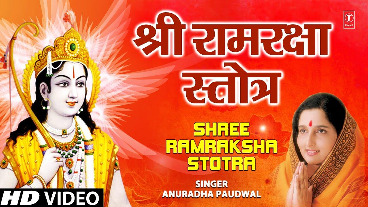 Ram Raksha Stotra Full Video Song By Anuradha Paudwal