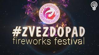Международный фестиваль фейерверков Звездопад 2019, небольшой видеоотчет #zvezdopad