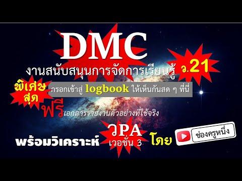EP : 39 รายงาน DMC กรอก logbook วิเคราะห์ ว.PA  ปีการศึกษา 2563