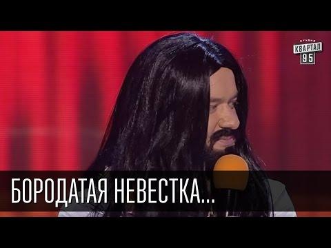 Бородатая невестка - Случай в украинской семье   Вечерний Квартал 19.12.2015