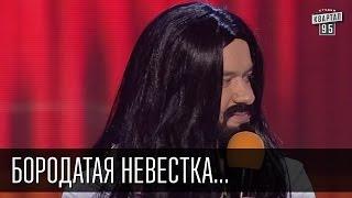 Download Бородатая невестка - Случай в украинской семье | Вечерний Квартал 19.12.2015 Mp3 and Videos