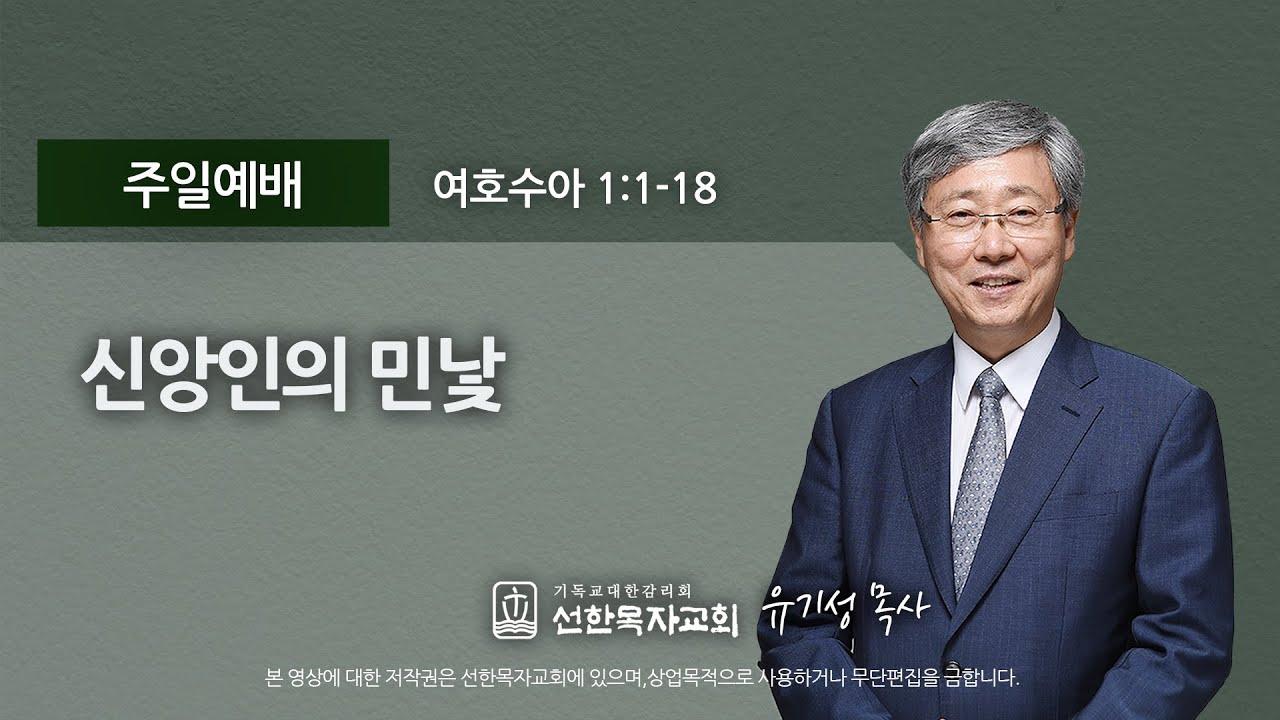 [선한목자교회] 주일설교 2021년 03월 07일 | 신앙인의 민낯 - 유기성 목사 [여호수아 1:1-18]