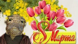 С 8 марта - прикольное поздравление от чернобыльского Мойши
