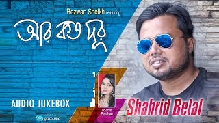 ar koto dur by shahrid belal audio jukebox laser vision