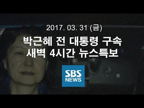 박근혜 전 대통령 구속..새벽 4시간 뉴스특보|특집 SBS 뉴스