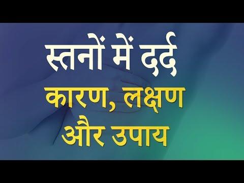 स्तनों में दर्द इन कारणों से होता है   Causes of Breast Pain in Hindi   Life Care
