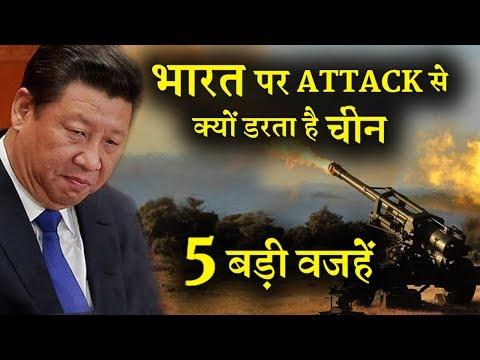 5 बड़ी वजहें : चीन चाहकर भी INDIA को छू नहीं सकता ! India news viral