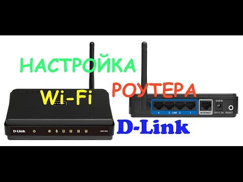 Как настроить маршрутизатор d link dir 300