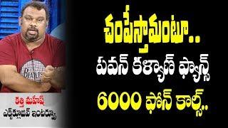 Kathi mahesh vs pawan kalyan fans controversy    exclusive full interview   10tv